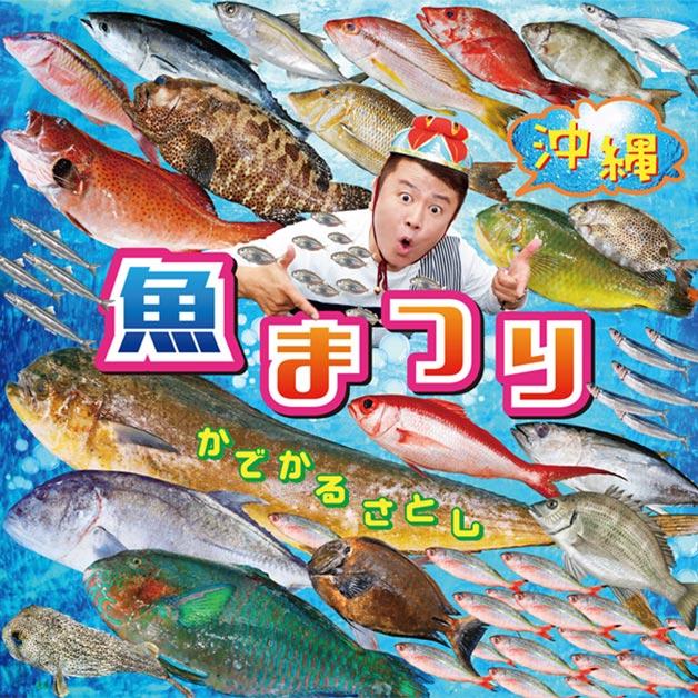 かでかるさとし「沖縄 魚まつり&野菜まつり」