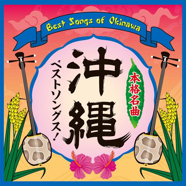 「沖縄ベストソングス!」