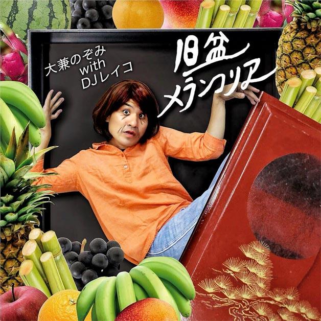 大兼のぞみ with DJレイコ 「旧盆メランコリア」