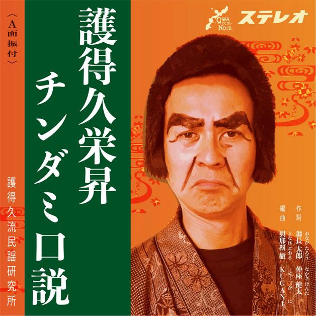 護得久フリーで昇(護得久栄昇)「護得久栄昇チンダミ口説」