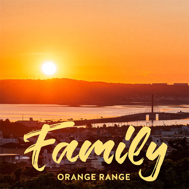 ORANGE RANGE「Family」