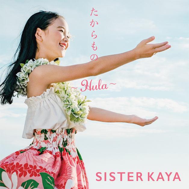 SISTER KAYA「たからもの~Hula~」