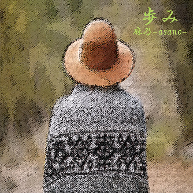 麻乃-asano-「歩み」