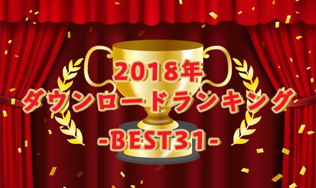 2018年沖縄ちゅらサウンズダウンロードランキング-BEST31-