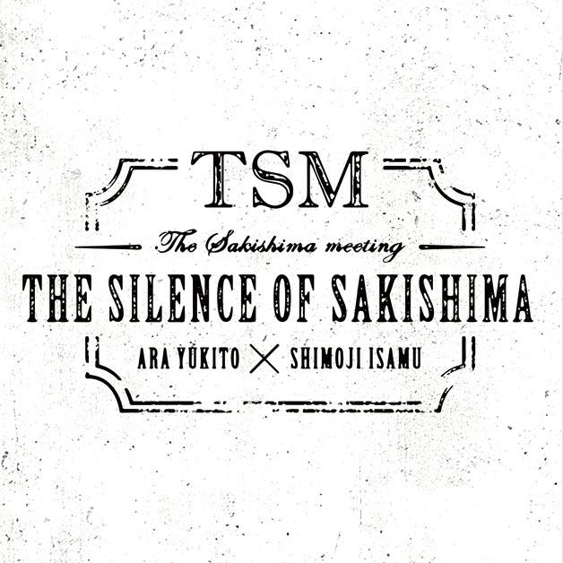 THE SAKISHIMA meeting「THE SILENCE OF SAKISHIMA」