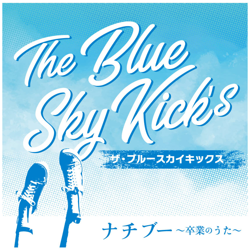 The Blue Sky Kick's「ナチブー~卒業のうた~」