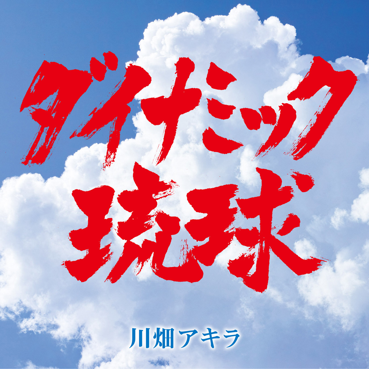 琉球 エイサー ダイナミック