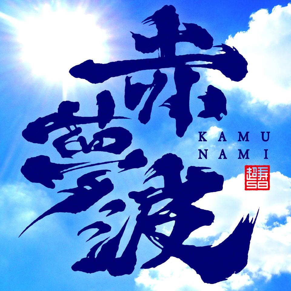 かりゆし58「赤夢波-KAMUNAMI-」