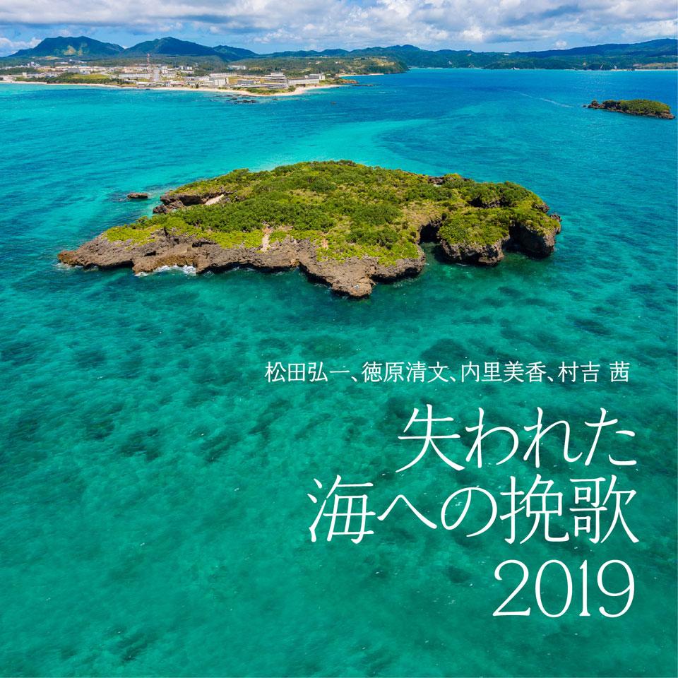 「失われた海への挽歌 2019」